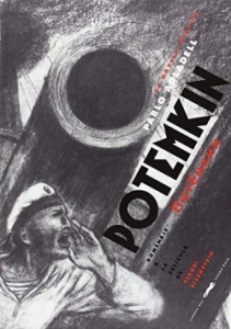 Portada de POTEMKIN